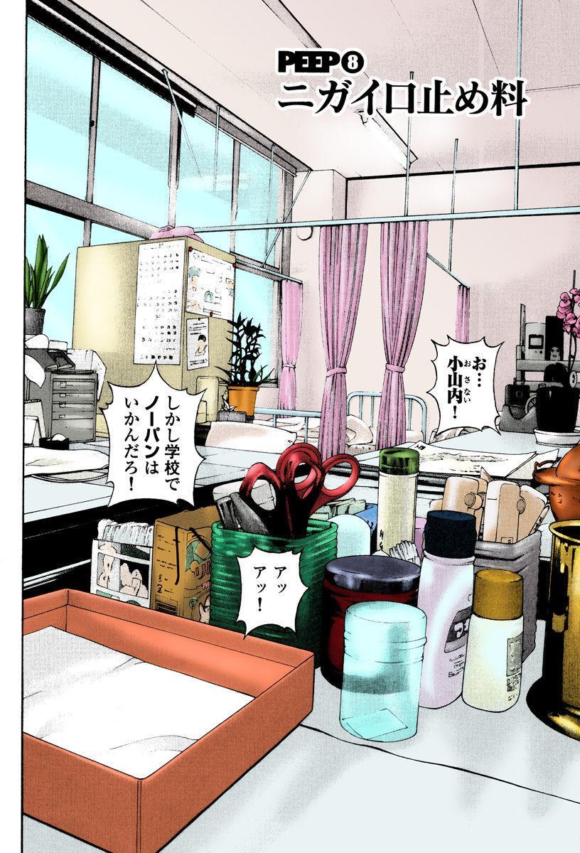 No・Zo・Ku HokenKyoshi 148