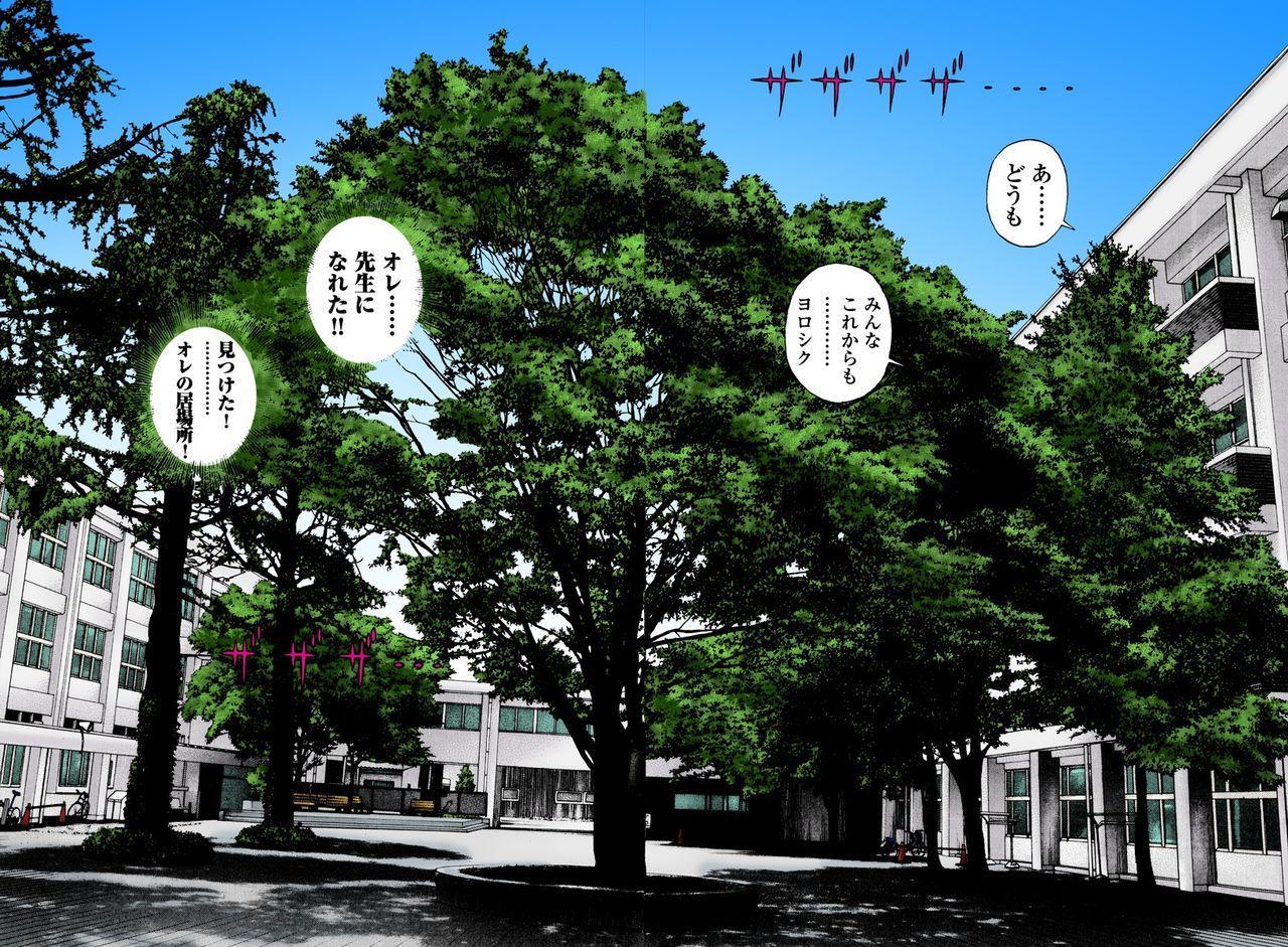 No・Zo・Ku HokenKyoshi 160