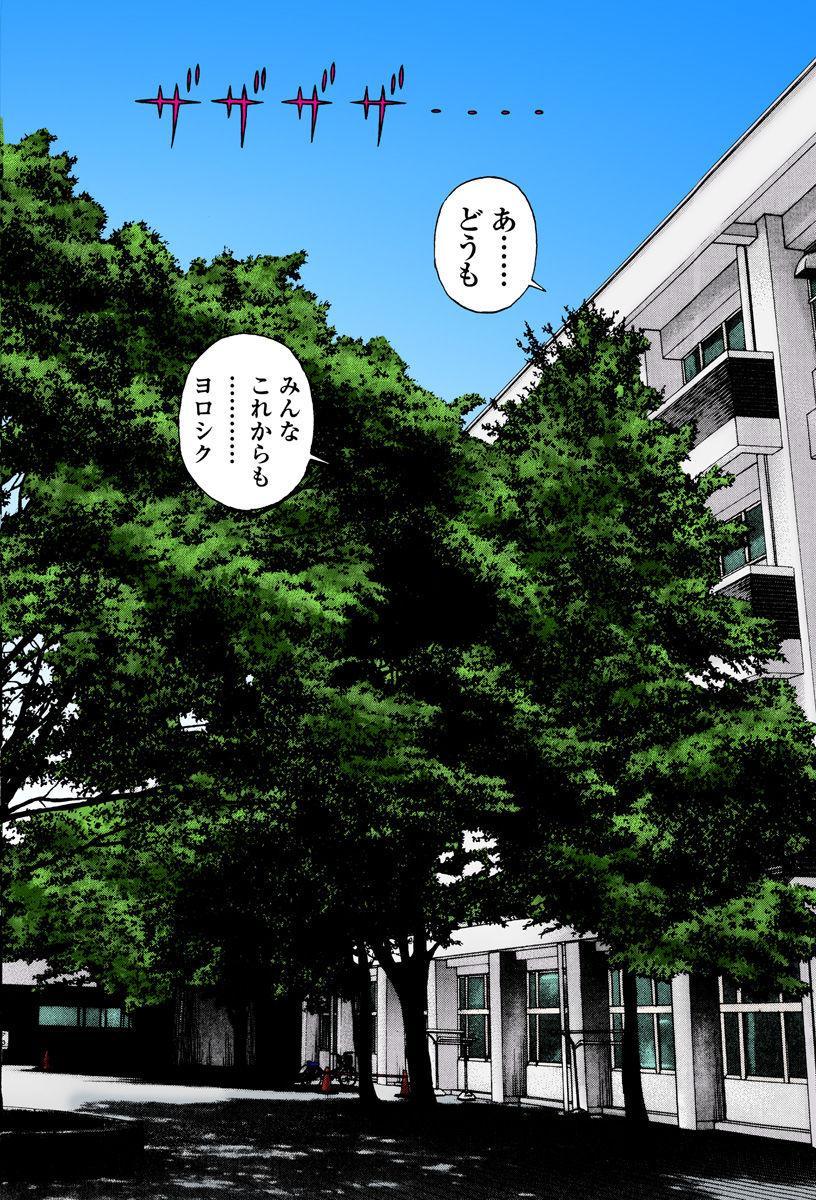 No・Zo・Ku HokenKyoshi 161