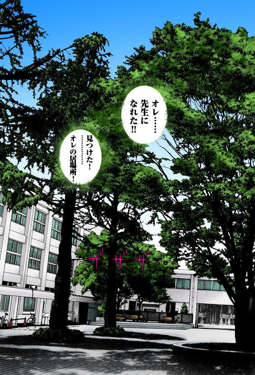 No・Zo・Ku HokenKyoshi 162