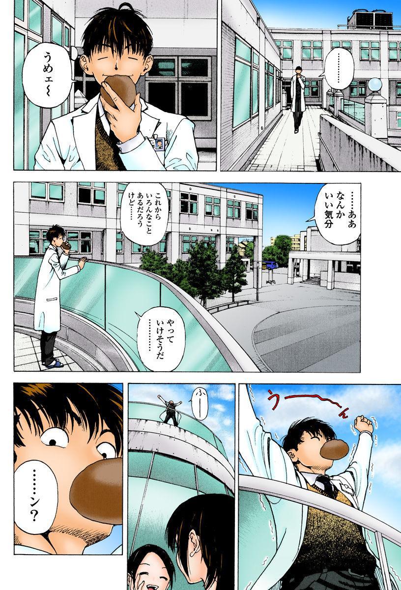 No・Zo・Ku HokenKyoshi 163