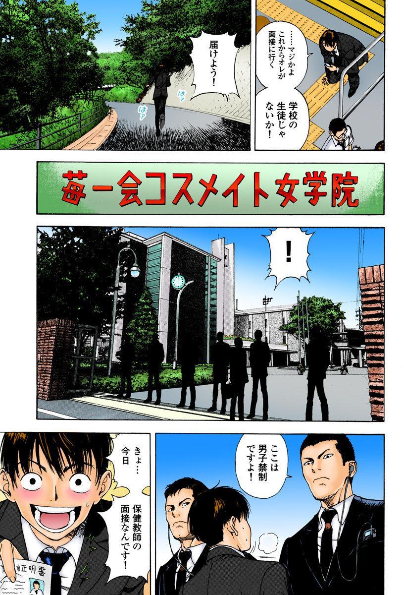 No・Zo・Ku HokenKyoshi 16