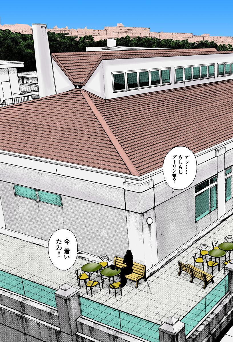 No・Zo・Ku HokenKyoshi 173