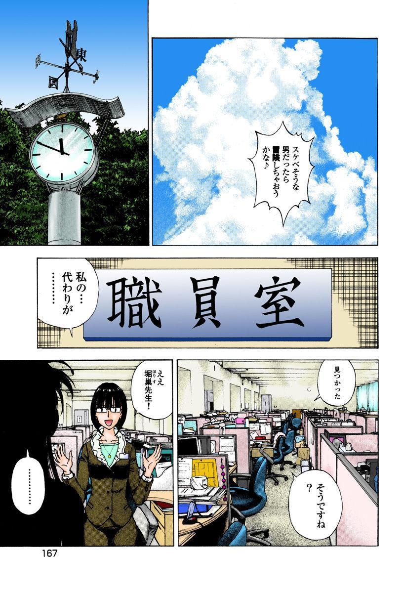 No・Zo・Ku HokenKyoshi 177