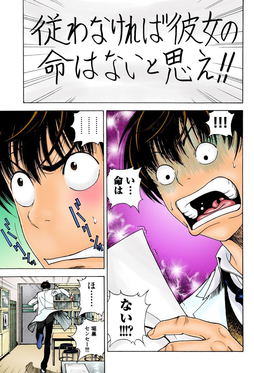 No・Zo・Ku HokenKyoshi 181