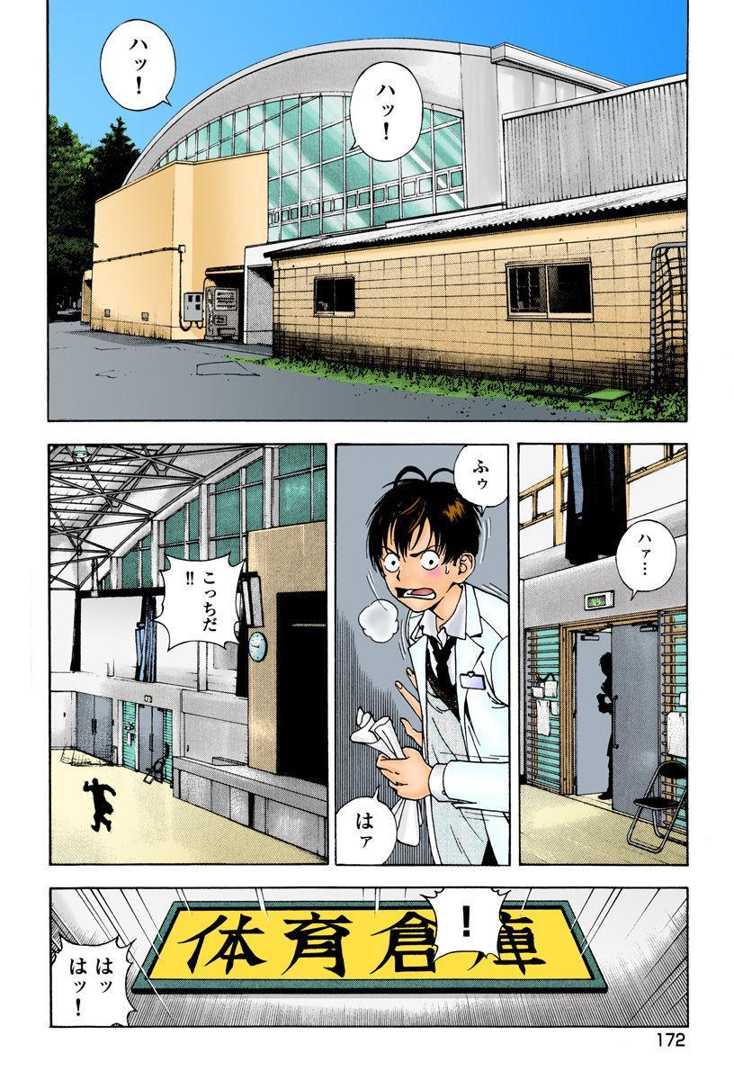 No・Zo・Ku HokenKyoshi 182