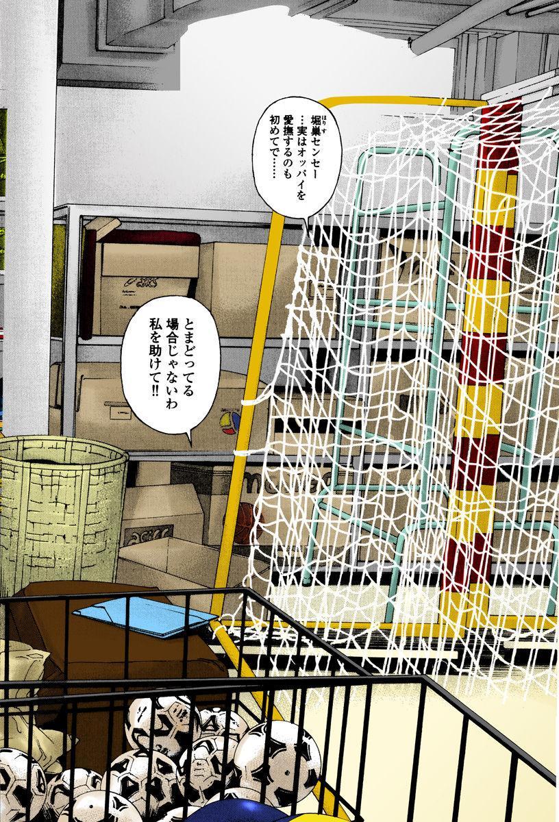 No・Zo・Ku HokenKyoshi 200