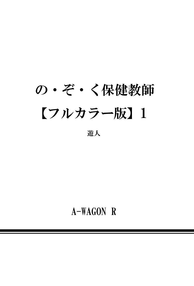 No・Zo・Ku HokenKyoshi 205
