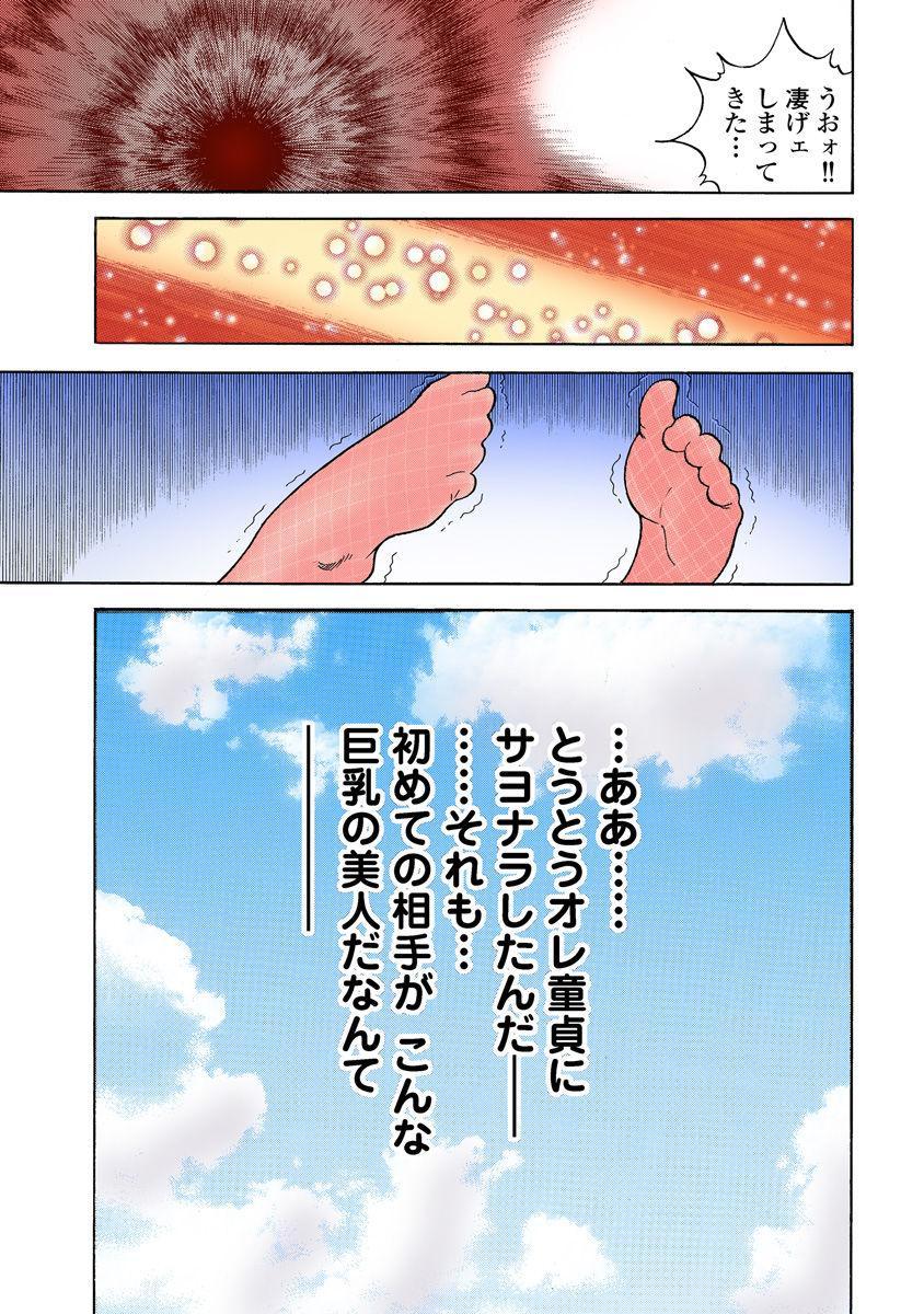No・Zo・Ku HokenKyoshi 232