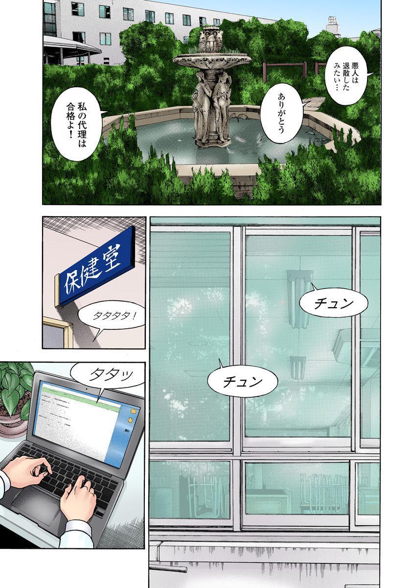 No・Zo・Ku HokenKyoshi 234