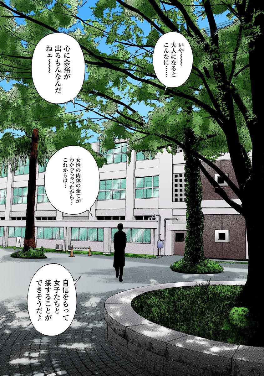 No・Zo・Ku HokenKyoshi 244