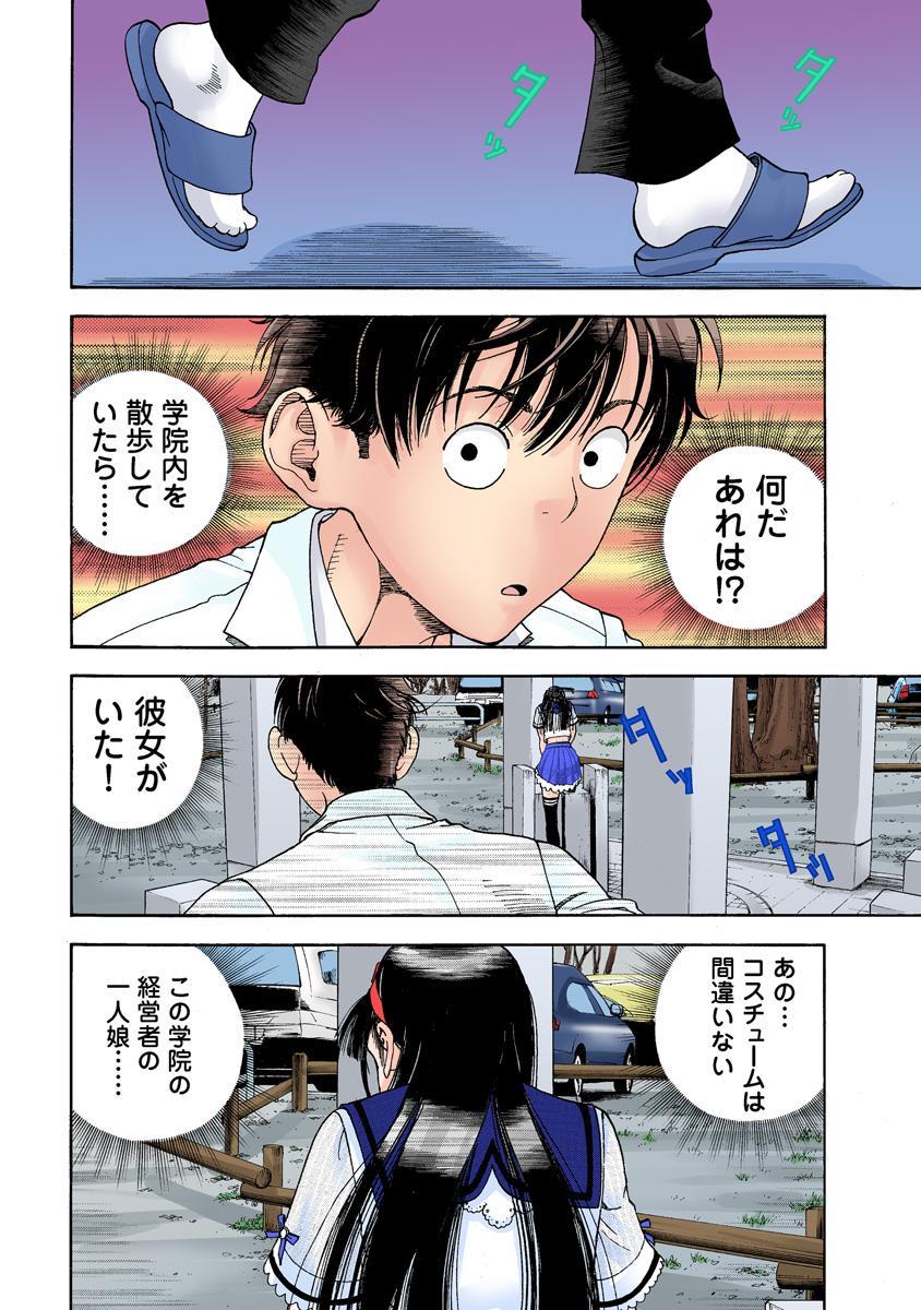 No・Zo・Ku HokenKyoshi 249