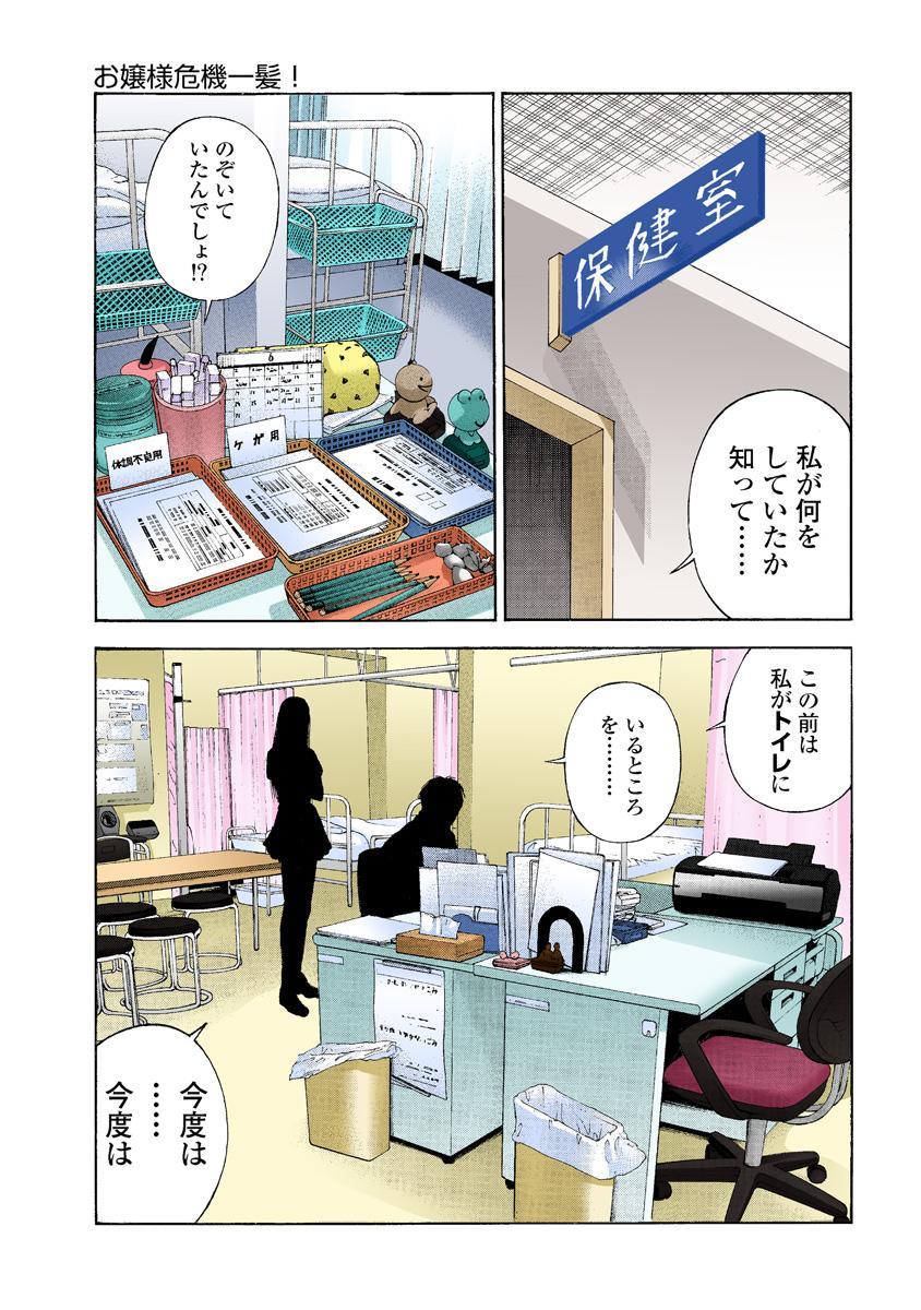 No・Zo・Ku HokenKyoshi 277
