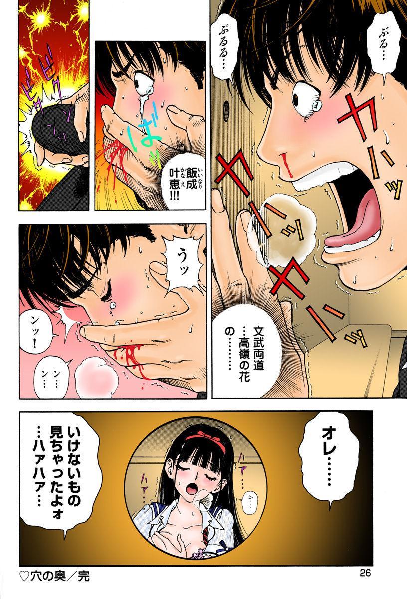 No・Zo・Ku HokenKyoshi 28