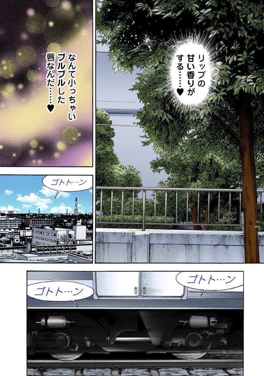 No・Zo・Ku HokenKyoshi 293