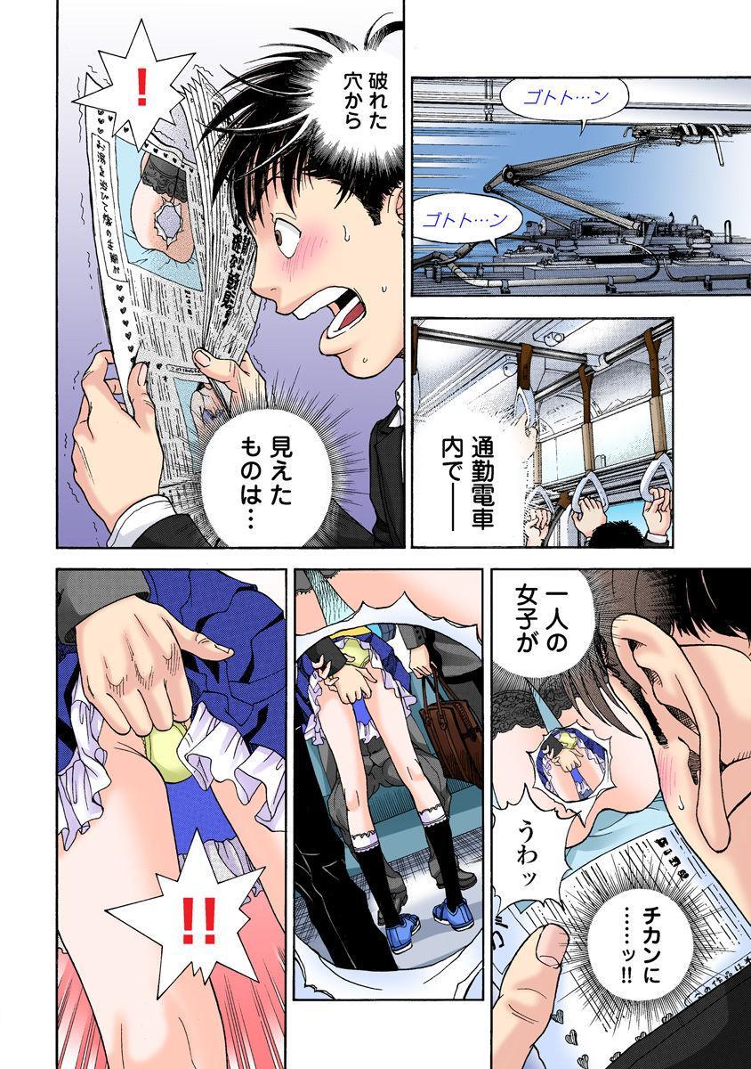 No・Zo・Ku HokenKyoshi 305