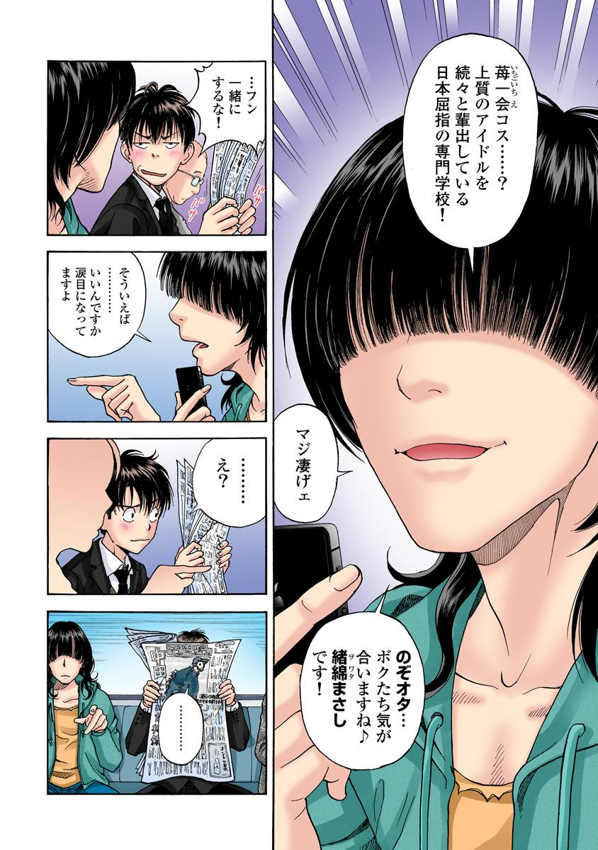No・Zo・Ku HokenKyoshi 309