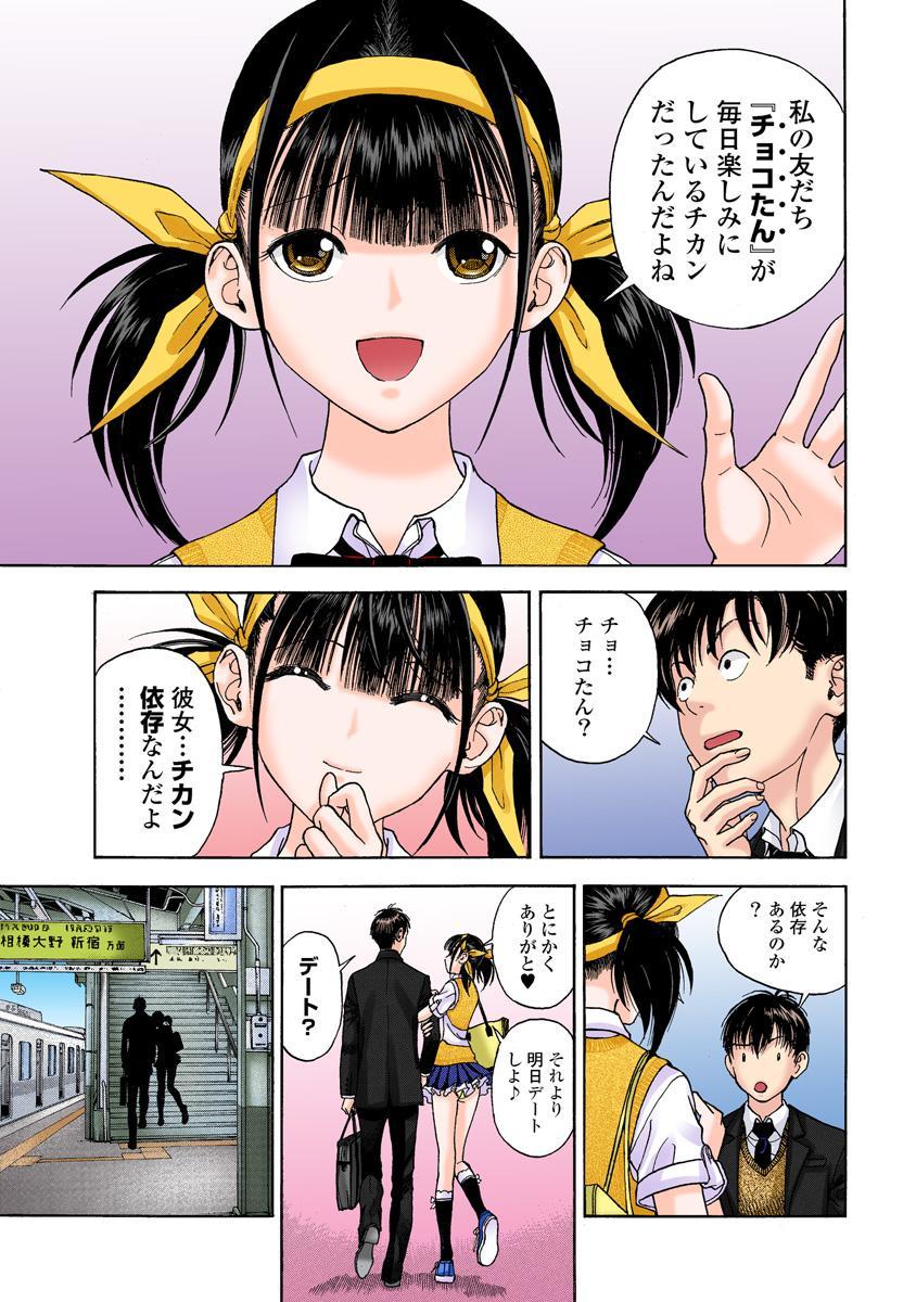No・Zo・Ku HokenKyoshi 312