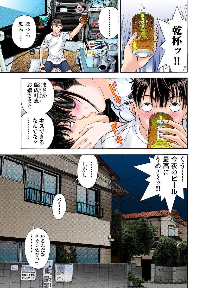 No・Zo・Ku HokenKyoshi 314