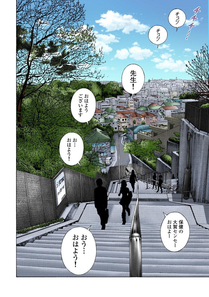 No・Zo・Ku HokenKyoshi 315