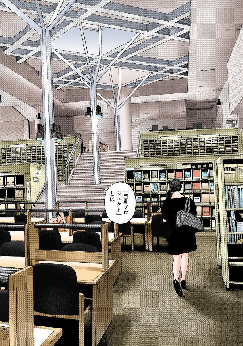 No・Zo・Ku HokenKyoshi 325