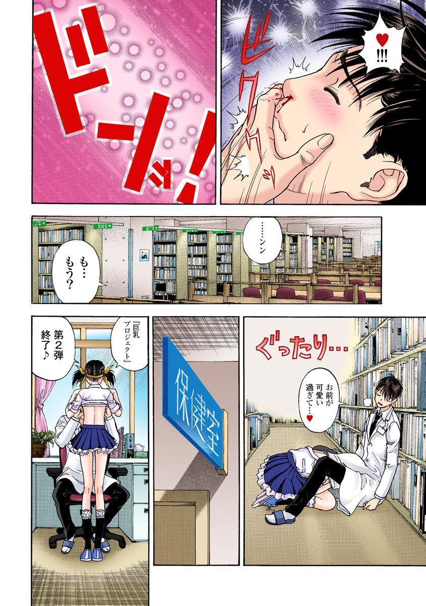 No・Zo・Ku HokenKyoshi 352