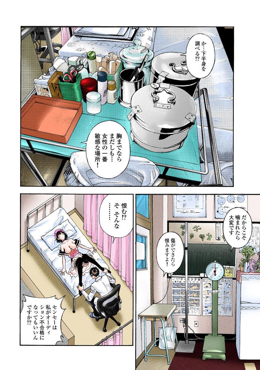No・Zo・Ku HokenKyoshi 377