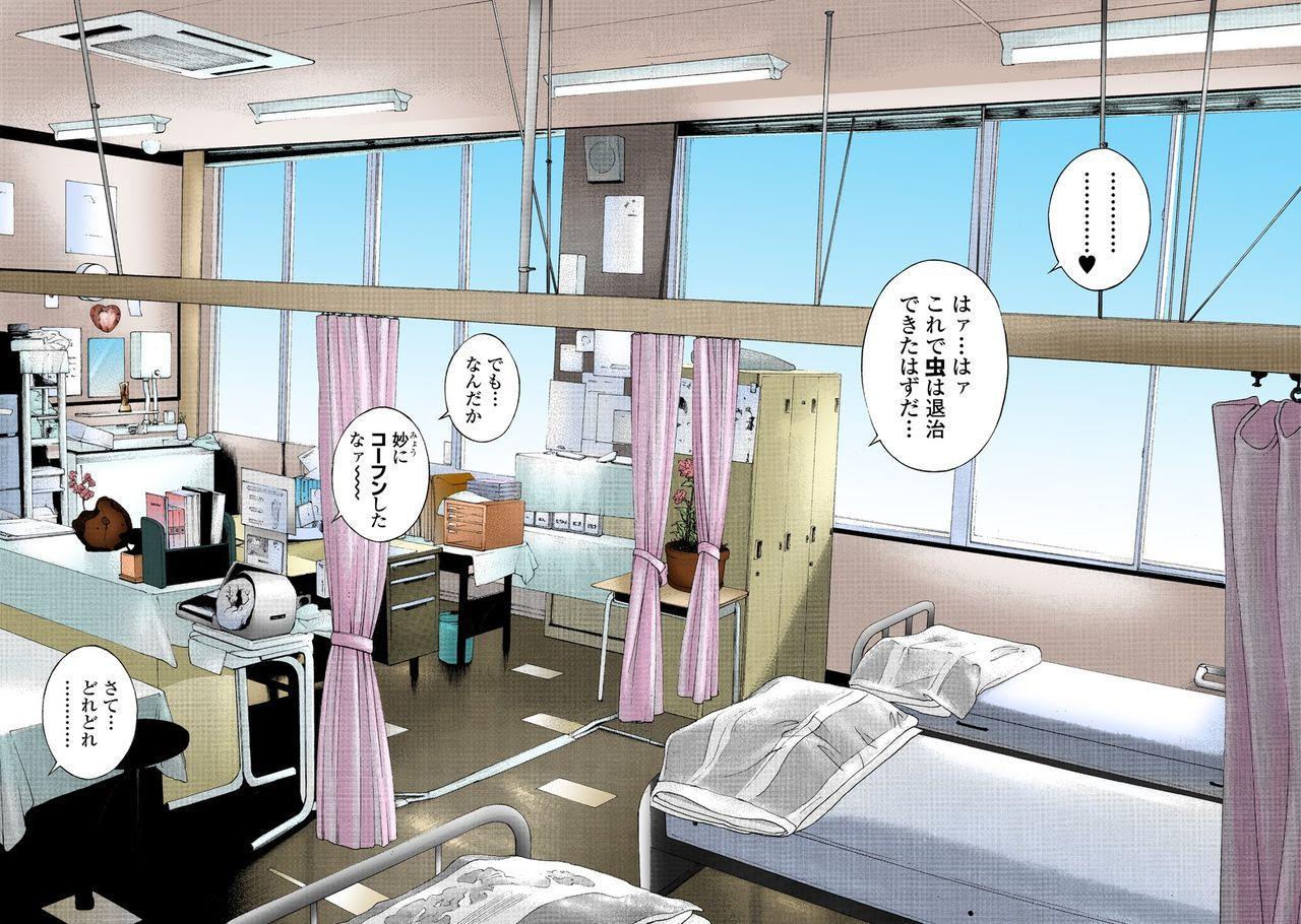 No・Zo・Ku HokenKyoshi 388