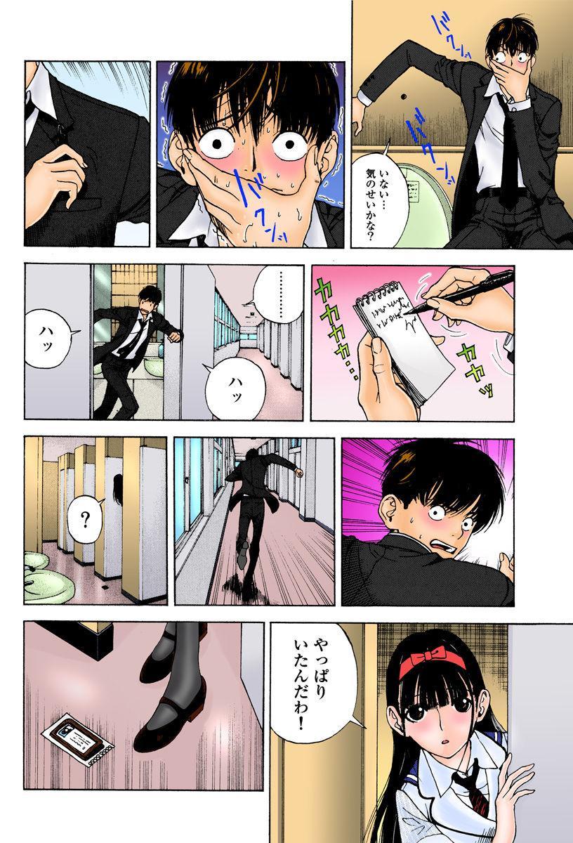 No・Zo・Ku HokenKyoshi 38