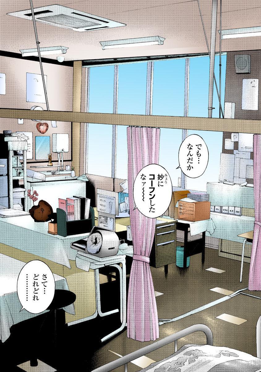 No・Zo・Ku HokenKyoshi 389