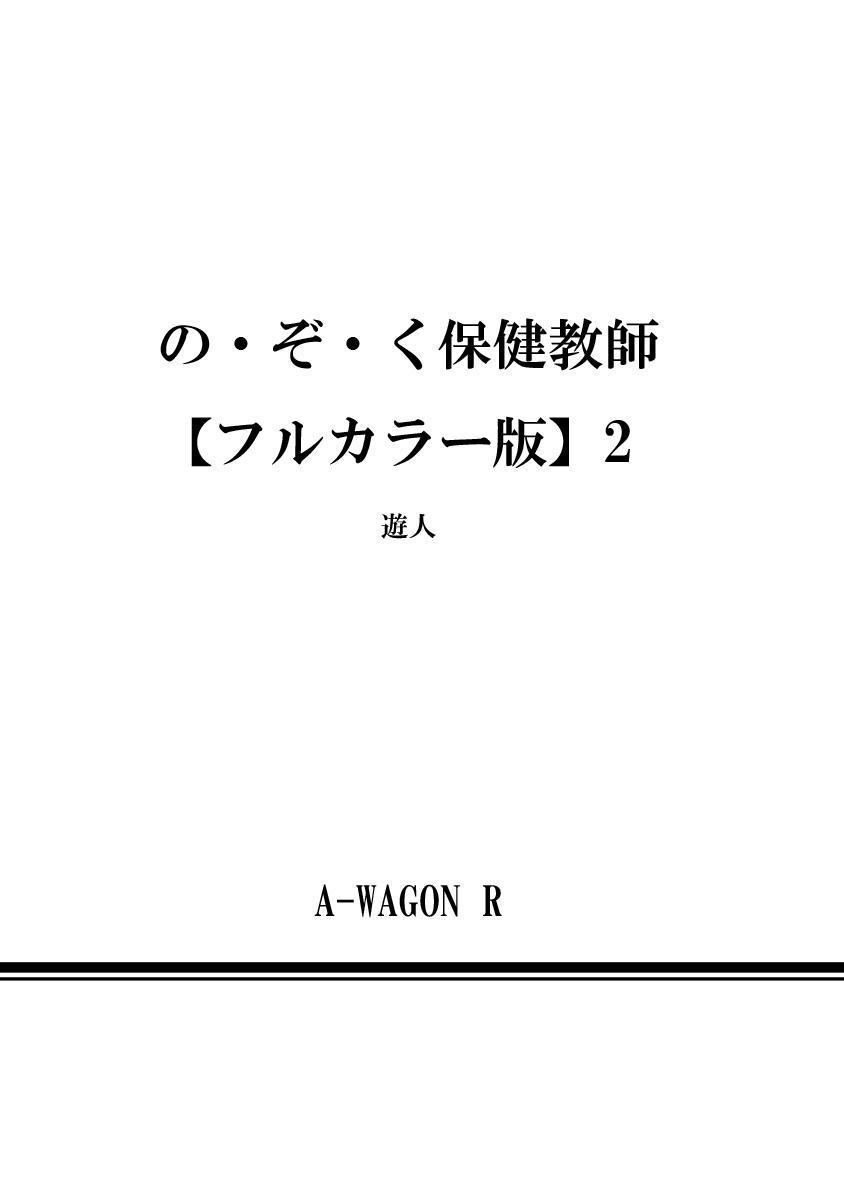 No・Zo・Ku HokenKyoshi 401