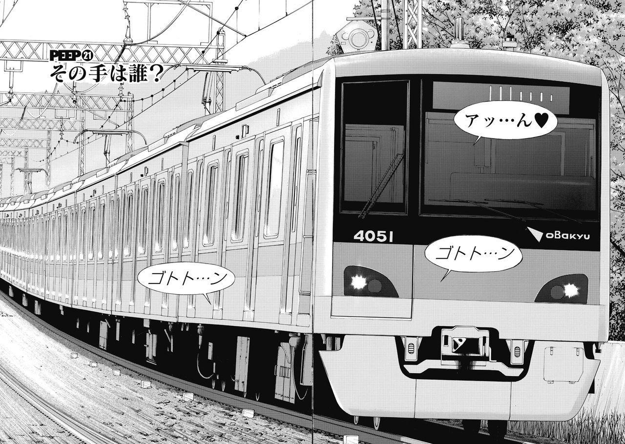 No・Zo・Ku HokenKyoshi 408