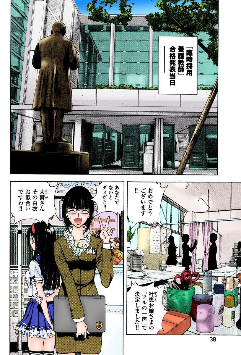 No・Zo・Ku HokenKyoshi 40