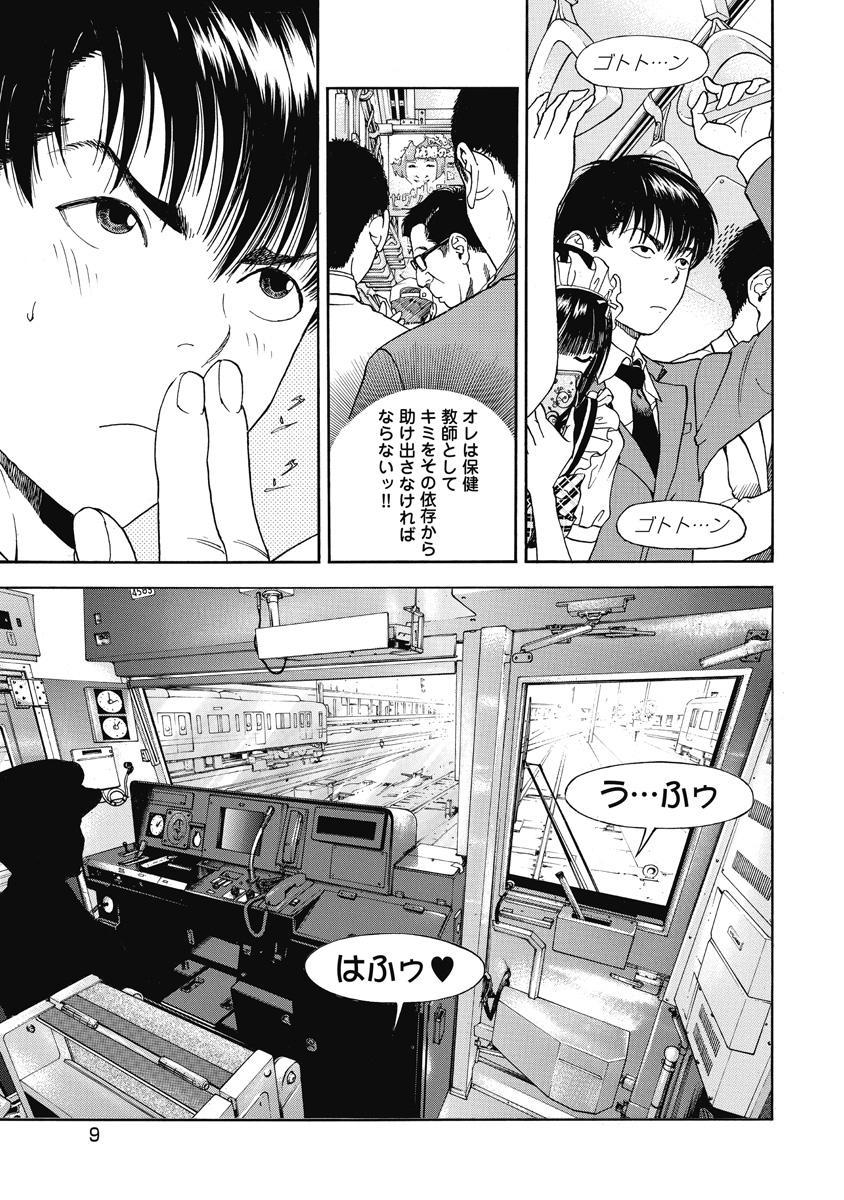 No・Zo・Ku HokenKyoshi 413