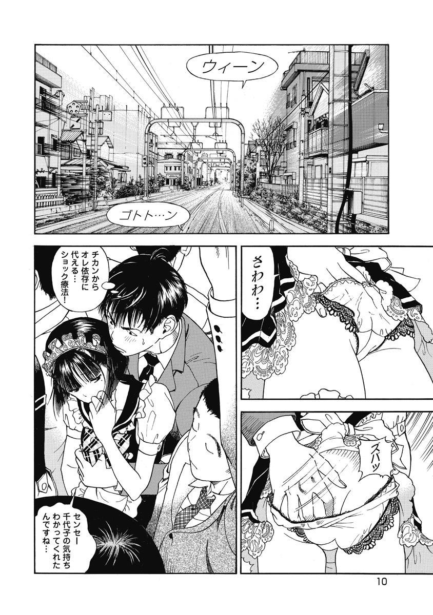 No・Zo・Ku HokenKyoshi 414