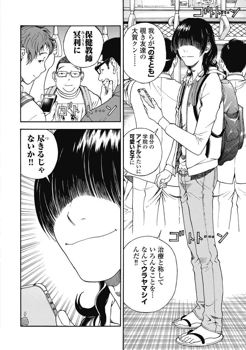 No・Zo・Ku HokenKyoshi 420