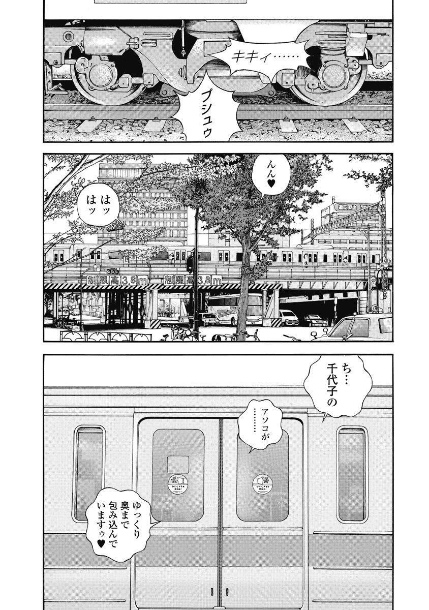No・Zo・Ku HokenKyoshi 434