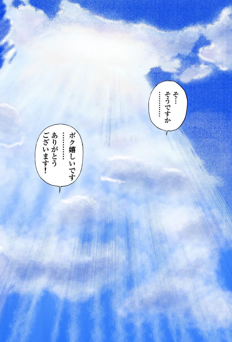 No・Zo・Ku HokenKyoshi 43