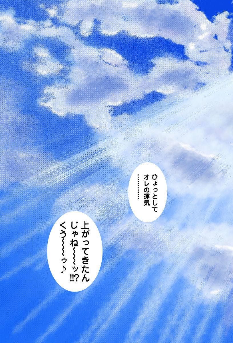 No・Zo・Ku HokenKyoshi 44