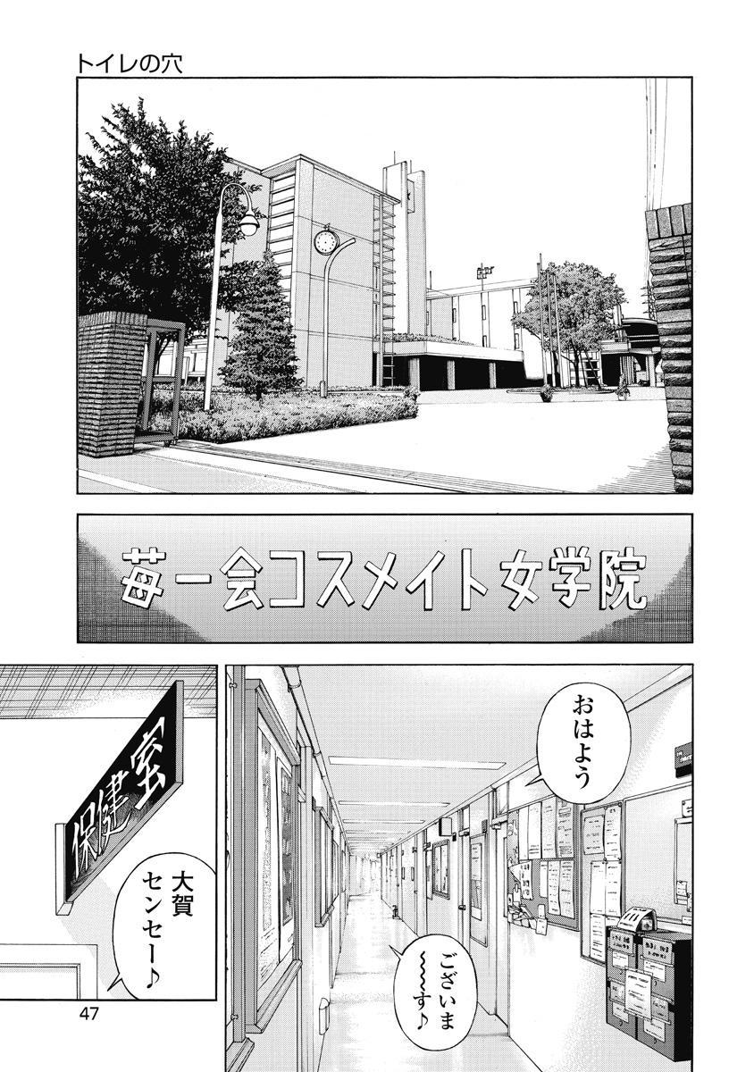No・Zo・Ku HokenKyoshi 455