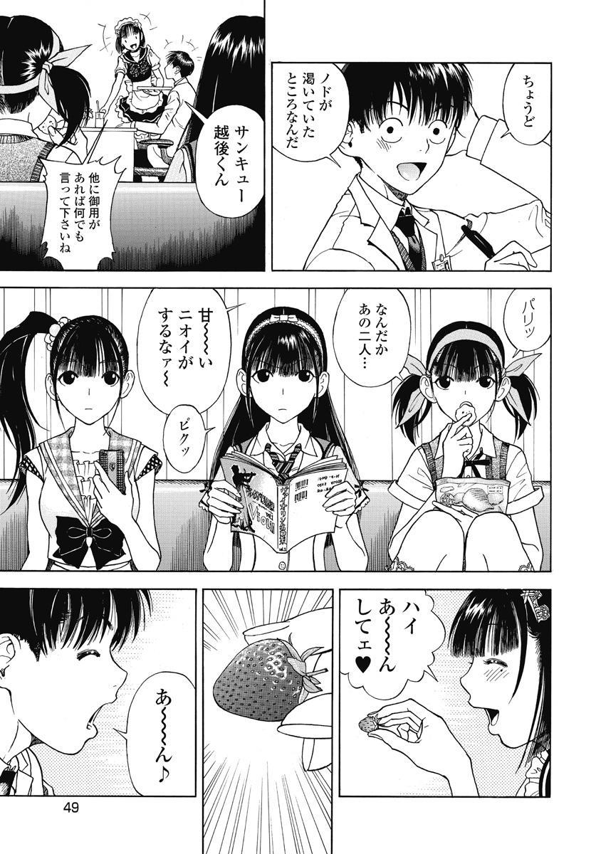 No・Zo・Ku HokenKyoshi 457