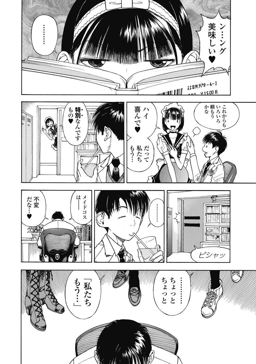 No・Zo・Ku HokenKyoshi 458