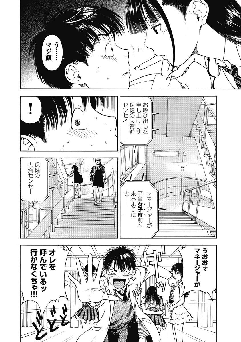 No・Zo・Ku HokenKyoshi 460