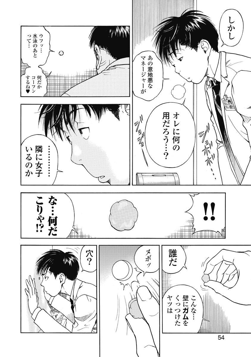 No・Zo・Ku HokenKyoshi 462