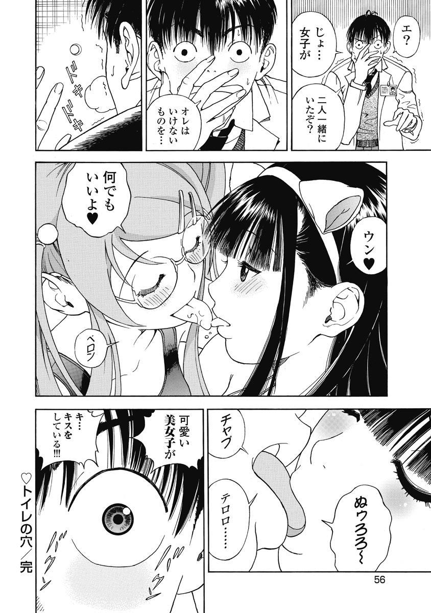No・Zo・Ku HokenKyoshi 464