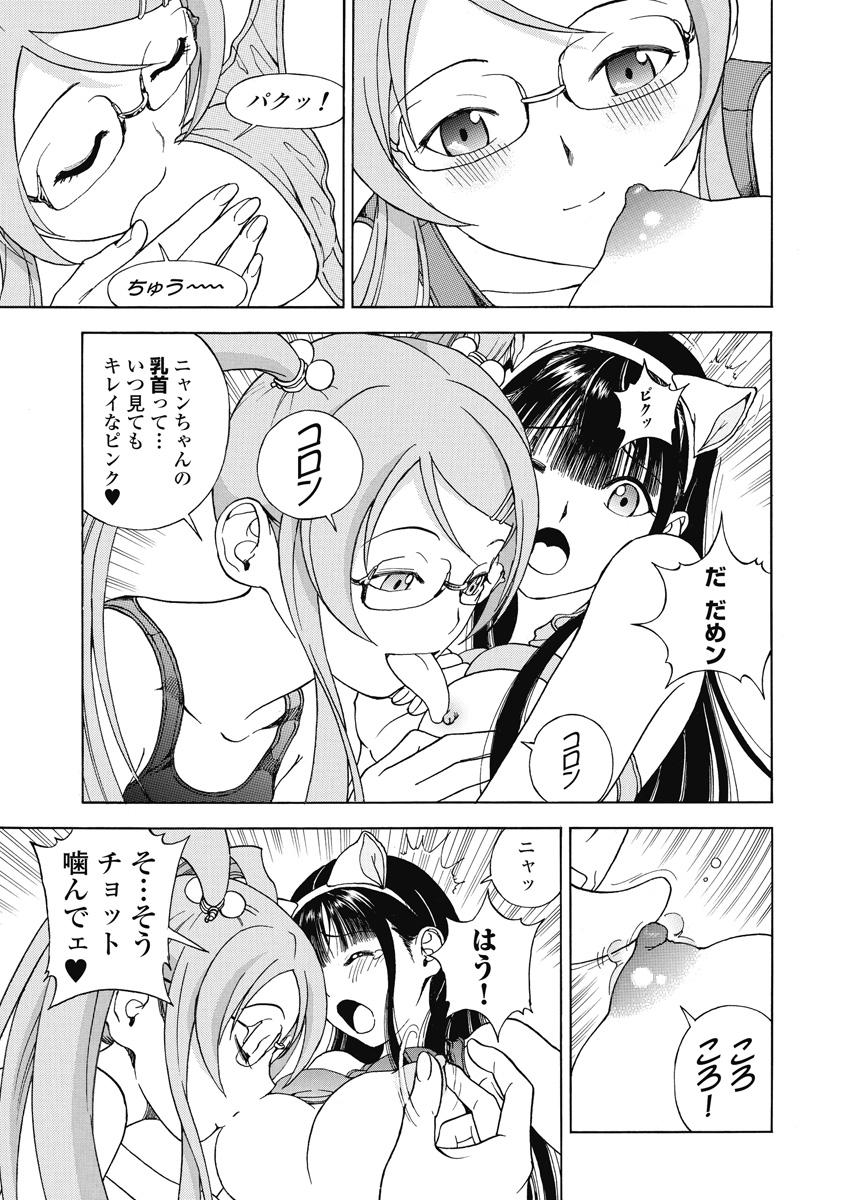 No・Zo・Ku HokenKyoshi 471
