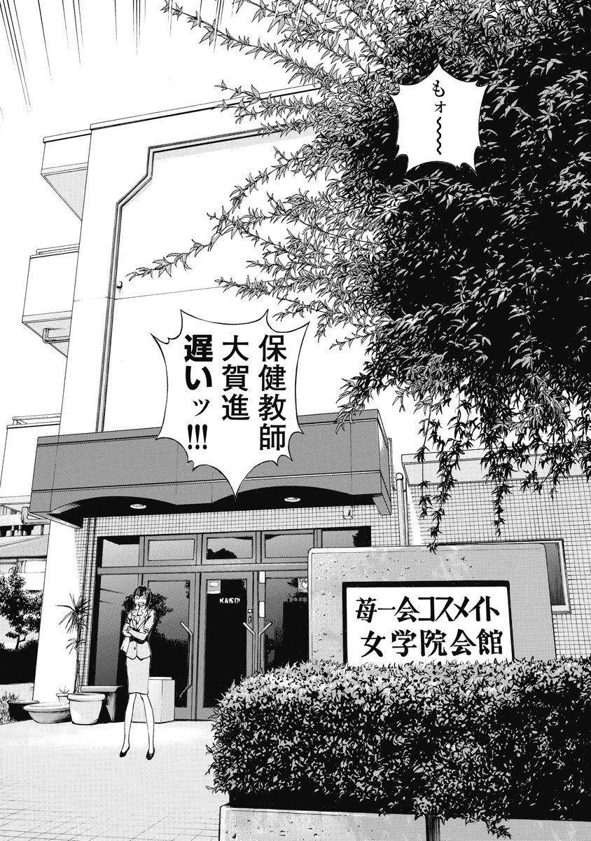 No・Zo・Ku HokenKyoshi 476