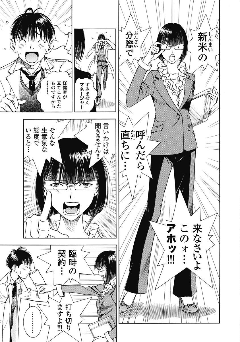 No・Zo・Ku HokenKyoshi 477