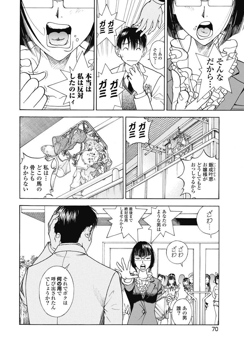 No・Zo・Ku HokenKyoshi 478