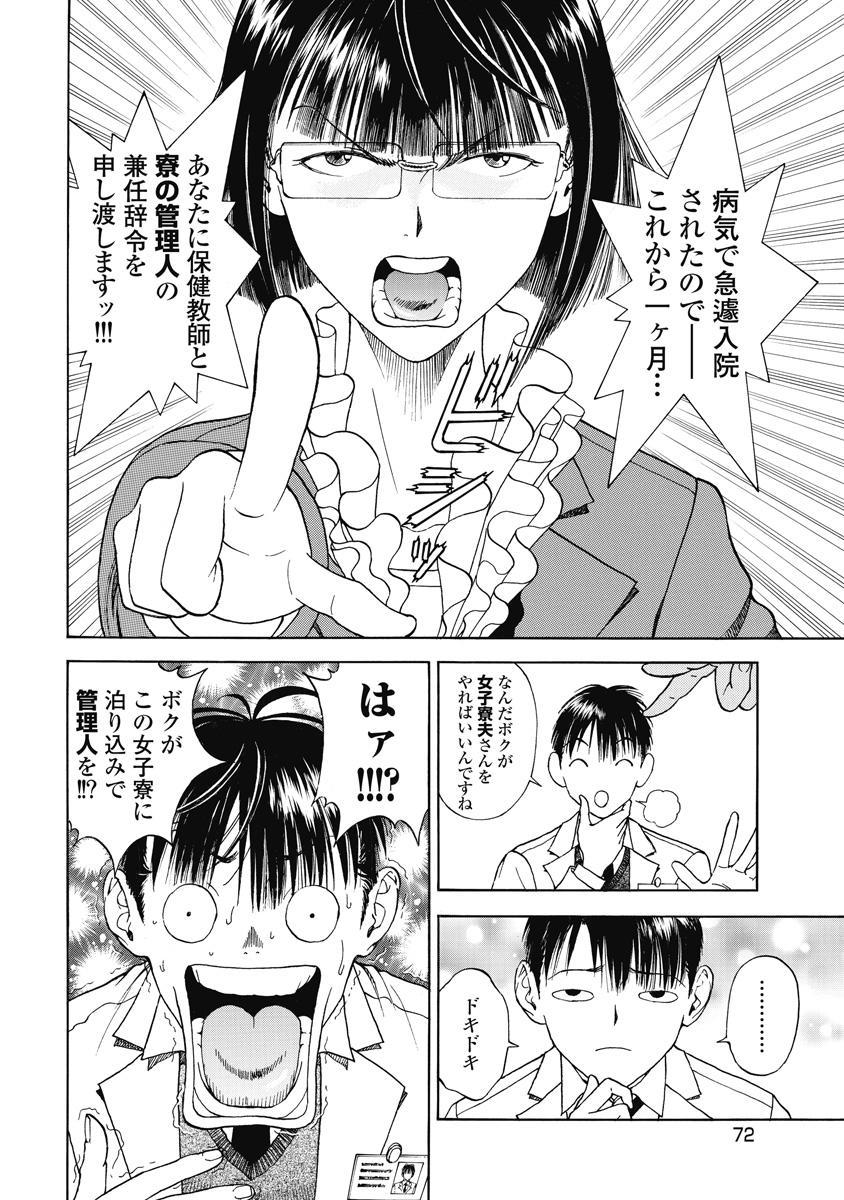 No・Zo・Ku HokenKyoshi 480